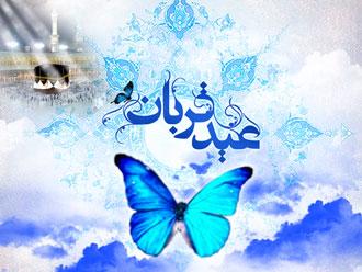 با فضیلترین اعمال در عید قربان