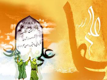 عید غدیر,اعمال شب و روز عید غدیر,اعمال شب عید غدیر,اعمال روز عید غدیر