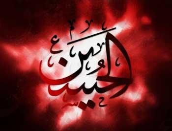 شعر مناجات با امام حسین علیه السلام