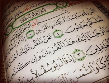 آیه های مجرب قرآنی برای پیدا شدن کار,پیدا کردن کار,دعای پیدا کردن کار