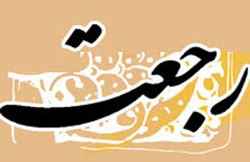 رجعت پیامبر در آخر الزمان,رجعت در قرآن
