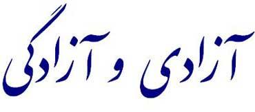 حدود آزادي در قرآن,آزادی و آزادگی