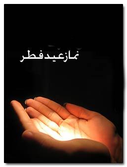 اموزش نماز عید فطر