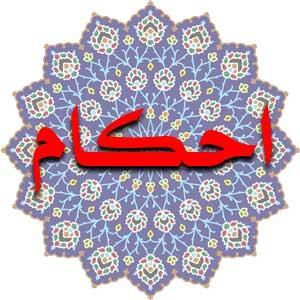 خواندن قرآن هنگام قاعدگی, قرآن خواندن,حکم خواندن قرآن هنگام قاعدگی
