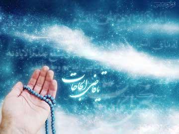 دعای رفع گرفتاری,دعای رفع غم و اندوه
