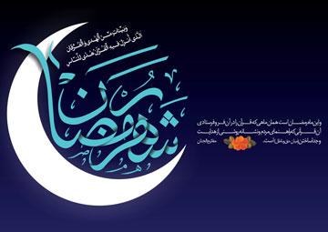 فضيلت ماه مبارك رمضان