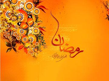 رمضان,اعمال ماه رمضان