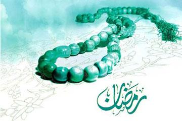 فضیلت رمضان,رمضان