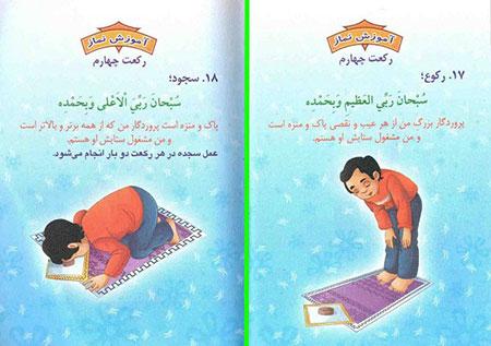 آموزش نماز,آموزش نماز به بچه ها