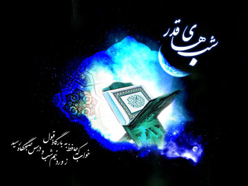 اعمال مستحبی شب قدر,اعمال شب قدر 19 رمضان