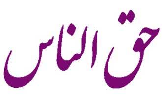 حق الناس در قرآن,حدیث درباره حق الناس