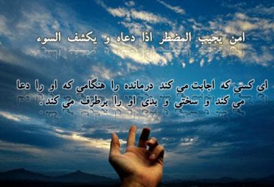 ثواب خواندن امن یجیب,دعا,دعاهای مستحبی