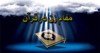 الگوی زن,منزلت زن از نظر قرآن