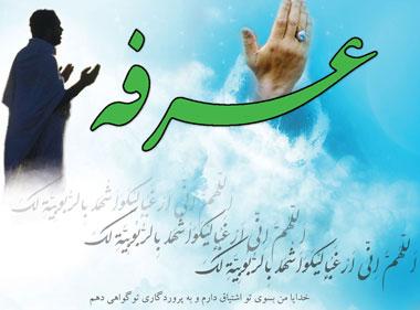 دعای روز عرفه,نماز روز عرفه