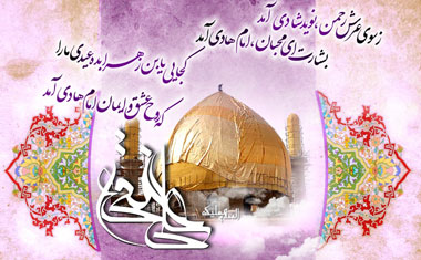 Image result for ‫امام هادی‬‎