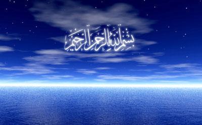 اهمیت گفتن بسم الله الرحمن الرحیم
