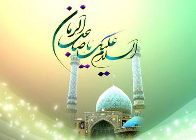 امام زمان در قرآن,دعای رضویه