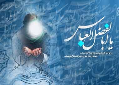 نماز حاجت حضرت ابوالفضل عباس