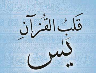 چرا قلب قران یاسین است