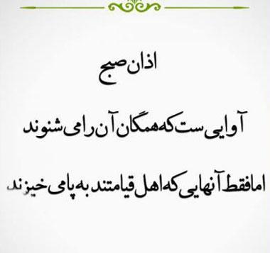 Image result for نماز خوانی من