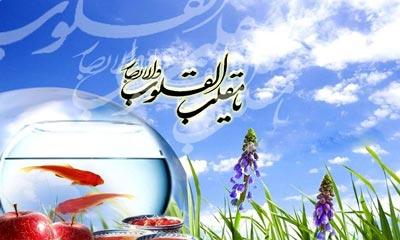 دعای تحویل سال,تفسیر دعای تحویل سال,نوروز از دیدگاه اسلام