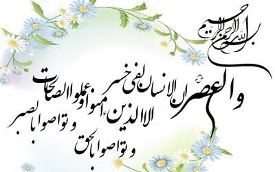 اين که خداوند در قرآن كريم به عصر سوگند ياد كرده، منظور چيست؟