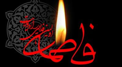 متن ادبی ویژه شهادت حضرت زهرا