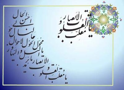 دعای تحویل سال نو,معنی دعای تحویل سال نو