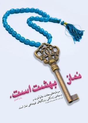 مهمترین اثرات نماز,اثرات نماز