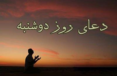 دعای روز دوشنبه