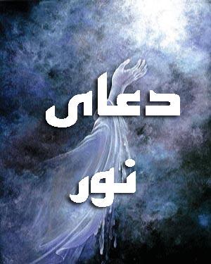 ترجمه دعای نور,متن دعای نور,فضیلت دعای نور