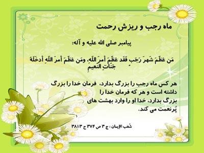 نمازهای مستحبی ماه رجب,روز اول ماه رجب