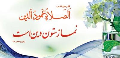هشت خصلت برای قبولی نماز