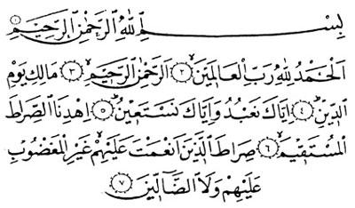 خواص خواندن سوره حمد