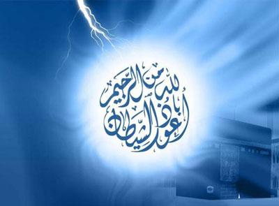 اعوذ بالله من الشیطان الرجیم یعنی چه