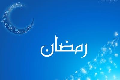 پذیرش قاعدگی در ماه مبارک رمضان
