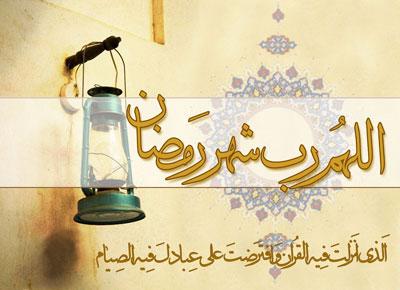 دعاهای ماه رمضان,دعای روزهای ماه رمضان,رویت هلال ماه رمضان