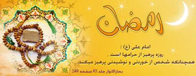 14 حدیث درباره ماه مبارک رمضان