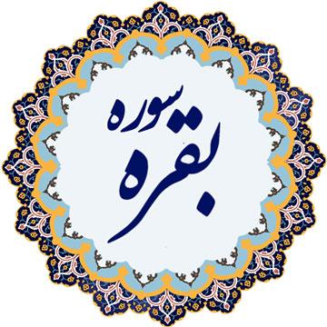 خواص درمانی سورة بقره, بزرگترین سورة قرآن