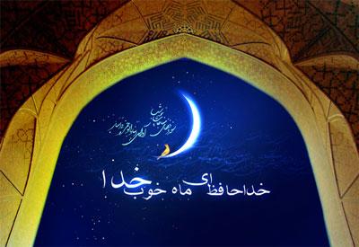 Image result for تصویر روز آخر رمضان