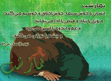 آموزش نماز شب,فواید نماز شب,خواندن نماز شب,روش خواندن نماز شب