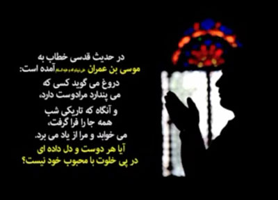فضیلت نماز شب, فواید نماز شب