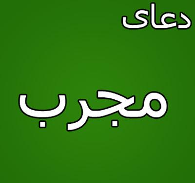 حرز امام رضا و حرز امام جواد