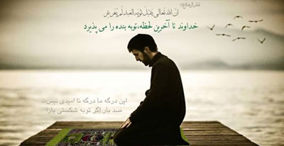 آموزش نماز توبه,غسل و نماز توبه,نماز توبه چگونه است