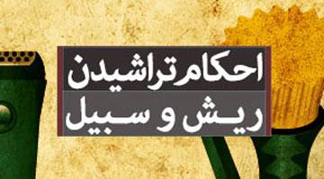 حکام تراشیدن ریش در اسلام,حکم تراشیدن ریش در اسلام