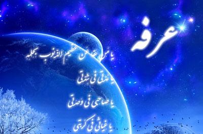 دانلود متن دعای عرفه,متن دعای عرفه امام حسین,فضیلت دعای عرفه