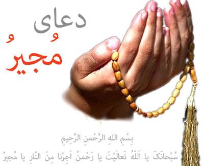 دعای مجیر با کیفیت,دعای مجیر چیست