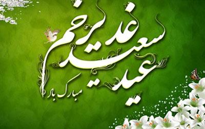شب عید غدیر,دعای روز عید غدیر,دعای عید غدیر