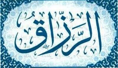 دعا برای رزق و روزی,دعا برای افزایش رزق و روزی