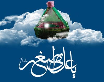 شعر حضرت علی اصغر,مداحی علی اصغر,نوحه حضرت علی اصغر